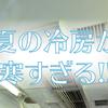 夏の電車が寒すぎる!!車内の冷房がガンガン強いのにはワケがある!?