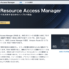 【AWS re:learning】Day9 AWS Resource Access Manager