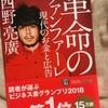 西野亮廣さん「革命のファンファーレ」の感想。