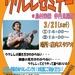 3/21(土)KA'ALA猪古Jr.のウクレレセミナー開催!