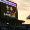 第98回全国高校サッカー選手権大会 雑感