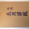 00001『焼桐 五月屏風』(吉野 手漉和紙/京都金彩 蒔絵御屏風)