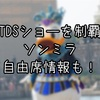 【インパ日記】ショー4つを制覇しよう!抽選が当たりやすい時間帯がある!?