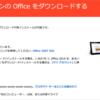 Mac版 Microsoft Office 2011はディスクがなくなっても公式からダウンロードできる