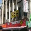 大阪まち遊学2011 [11]アリャ!ここにもコリアタウン・島之内(受付中)