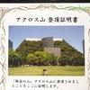 福岡天神の街中にあるアクロス山・手芸の本とグッズの買い出し