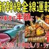 【祝!東北新幹線全線再開】50%OFFのはやぶさ号で行く冬の青森【2021-02冬の北東北1】