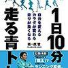 1日10分走る青トレ/原晋