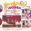 Love&Peace HIROSHIMA (ひろチカ)