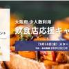 明日から始まる「大阪府 少人数飲食利用店応援キャンペーン」で行きたい店を調べてみました。