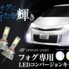 なぜ今、フォグ用LEDが売れているのか?