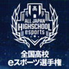 高校生が熱戦を繰り広げるeスポーツ大会!
