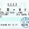 ムーンライト九州号 指定席券(2)