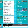 【S9最終31位(2109)】 こだわり御三家軸構築