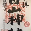 【御朱印】荻窪白山神社に行ってきました|東京都杉並区の御朱印