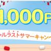 モッピーの新規入会キャンペーンで1000pもらえる!2019年9月30日まで!