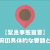【緊急事態宣言】大阪府の具体的な要請は?
