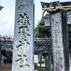 本殿修復・再建に向けて『雉琴神社』