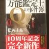 【レビュー】万能鑑定士Qの事件簿0(松岡圭祐)