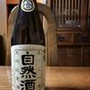 仁井田本家のお酒をいただいたので飲んでみようと思っちゃったけど撃沈した話し。