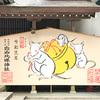 【白山さん】新年の白山比咩神社で外せない「干支おみくじ」