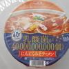 マックスバリュで「明星 乳酸菌が400億個入った にんにくみそラーメン」を買って食べた感想