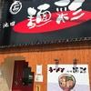 【らーめん】麺彩 (池田)