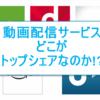 有料動画配信はAmazonプライム・ビデオがトップ!!スマホでの視聴が増加!!