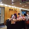 あんぱんで有名なオギノパン横浜駅にあるよ(パン)横浜駅西口周辺グルメ情報口コミ評判