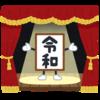 【ライド】令和ライド初め3連発!!