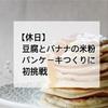 【休日】豆腐とバナナの米粉パンケーキを食べる至福の時