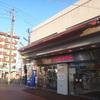 イトーヨーカドー洋光台店