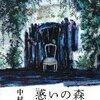 中村文則『惑いの森 ~50ストーリーズ~』感想