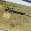 ANAスーパーフライヤーズカード(SFC)の年会費を最小にとどめる切り替えテクニック