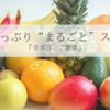 """お取り寄せで食べられる*果物たっぷり『""""まるごと""""スイーツ』"""