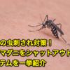 最強の虫刺され対策!大人から乳幼児まで蚊・マダニをほぼ完全にシャットアウトするアイテムを一挙紹介