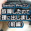 Switch Proコンの左スティックが故障したので修理に出しました(前編)