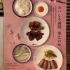 宮城&福島てきとー旅行(2日目その2:仙台)