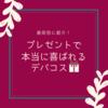 【値段別2000円〜】友達にプレゼントして本当に喜ばれたデパコス