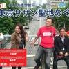 『東京サザン聖地めぐり』開催!