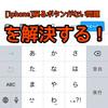 【iPhone】戻るボタンがない問題を解決する!「文字入力編」