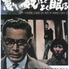 「悪い奴ほどよく眠る」(1960年) 観ました。(オススメ度★★★★☆)