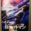 【映】ロケットマン ~ボヘミアン・ラプソディの劣化版~