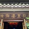 成都観光と麻婆豆腐