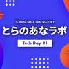 【ミニカンファレンス】 とらのあなラボ Tech Day #1 を開催しました!