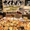 札幌メインのパン屋さん「どんぐり」にいったよ!