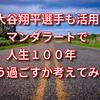 大谷翔平選手も活用 マンダラートで人生100年どう過ごすか考えてみた