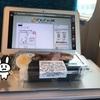 新幹線に乗って東京に向かってひた走る