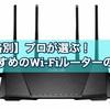 プロが選ぶ!Wi-Fiルーター(無線LAN)のおすすめ機種を価格別に紹介【戸建・マンション】