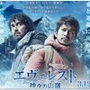 【酷評注意】 タイトルに「エベレスト」って付けないでくれ! 邦画の悪い癖が映画を台無しにした 「エベレスト 神々の山嶺」批評